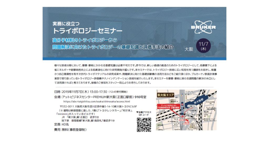 トライボロジーセミナー(2019年11月7日,大阪)-ブルカージャパン