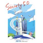 Society 5.0 ―未来の社会をデザインする― -電子情報技術産業協会(JEITA)