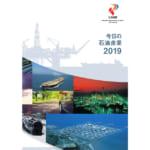 今日の石油産業2019-石油連盟