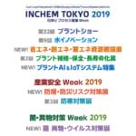 日本能率協会,産業プラント・工場に関する専門展示会を開催