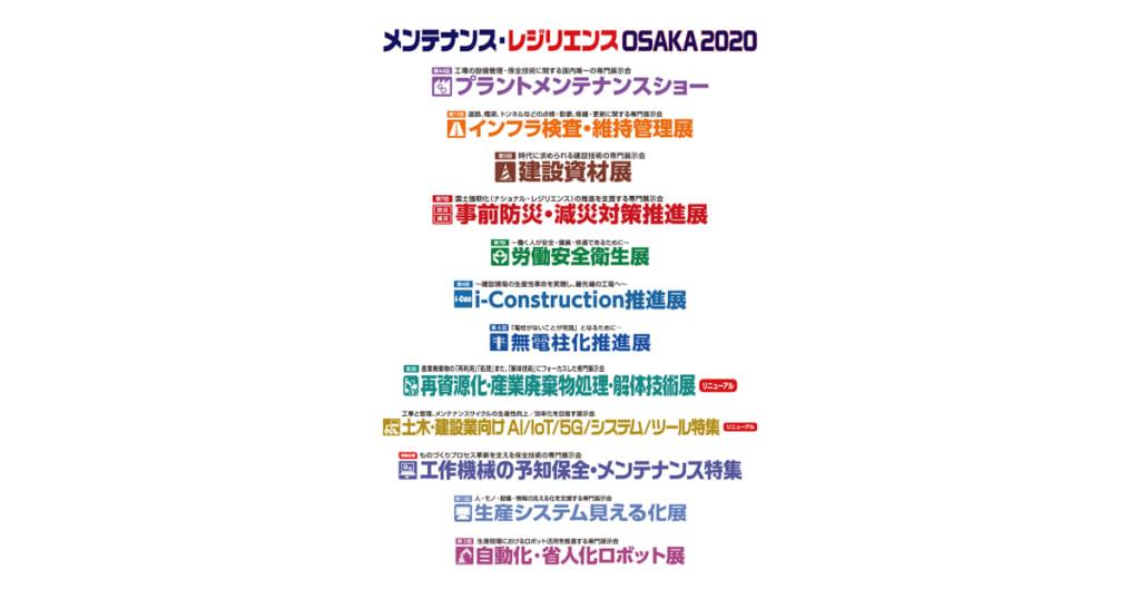 「第44回プラントメンテナンスショー」,大阪で初開催