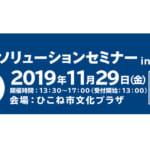 第2回新川ソリューションセミナーin滋賀