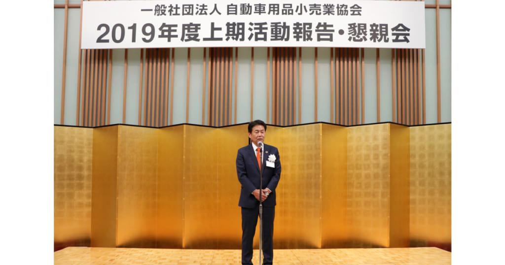 自動車用品小売業協会,2019年度上期活動報告会・懇親会開催される