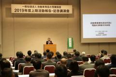自動車用品小売業協会,2019年度上期活動報告会・懇親会1