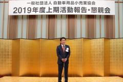 自動車用品小売業協会,2019年度上期活動報告会・懇親会2