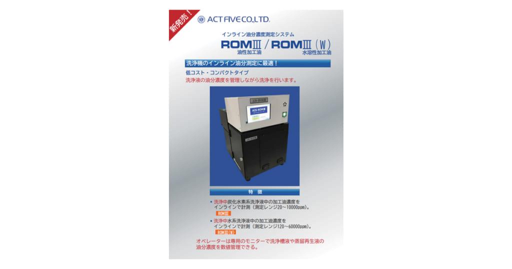 インライン油分濃度測定システム「ROM III / ROM III(W)」-アクトファイブ