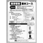 潤滑管理に関するセミナー「潤滑管理 基本コース」を11/19名古屋で開催―JIPM