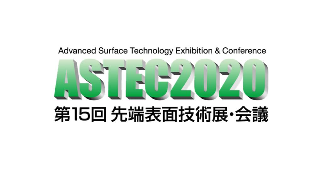 ASTEC 2020ロゴ