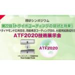 トライボコーティング技術研究会,第22回「トライボコーティングの現状と将来」2/28に開催