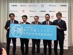 「再生可能エネルギー長期安定電源推進協会」が発足2