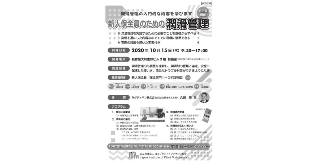 新人保全員のための「潤滑管理入門コース」セミナー-JIPM