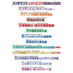 「メンテナンス・レジリエンスOSAKA 2020」,7/29~31にインデックス大阪で開催