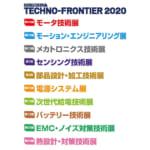 日本能率協会,「TECHNO-FRONTIER」をオンラインで開催