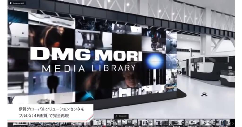 DMG森精機,デジタルツインショールームを公開