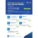 日本エヌ・シー・エイチ,7月13日(月)から「NCH Main TRAIN Webinar」を5日連続で開催