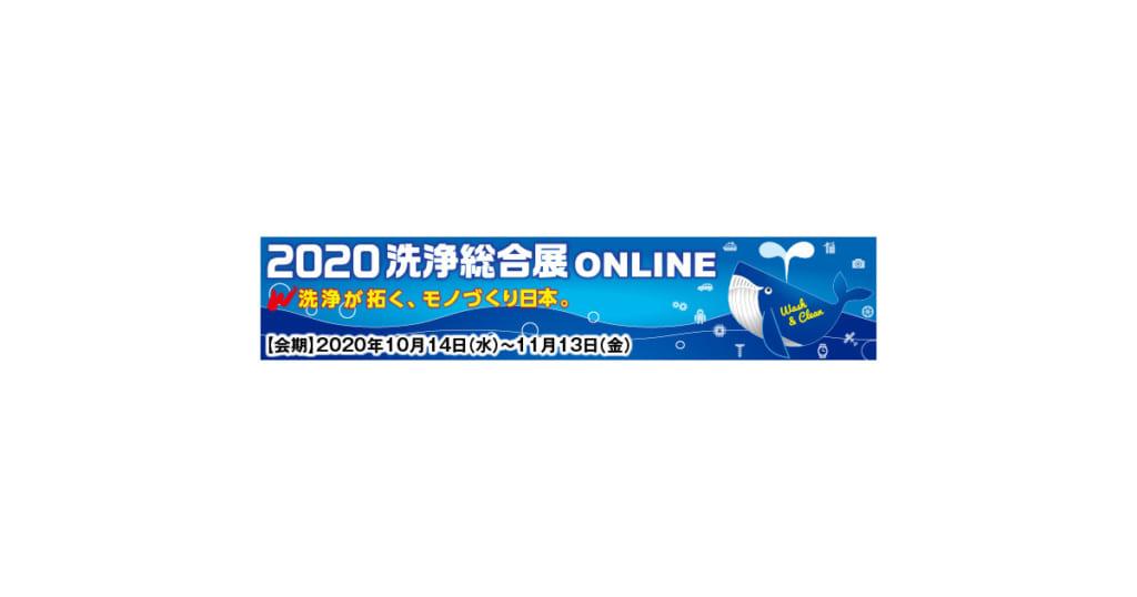 2020洗浄総合展 ONLINE