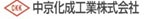 中京化成工業