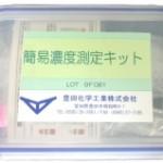 簡易濃度測定キット | 水溶性切削液濃度測定器 | 豊田化学工業