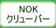 NOKクリューバー