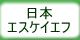 日本エスケイエフ