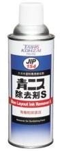 青ニス除去剤S | ケガキ塗料専用除去剤 | イチネンケミカルズ