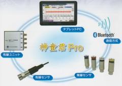神童君Pro MP-9000シリーズ