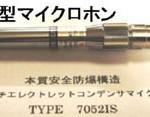 防爆型マイクロホンTYPE7052IS  アコー