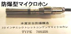 防爆型マイクロホンTYPE7052IS