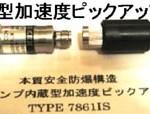 防爆型加速度ピックアップ TYPE7861IS  アコー