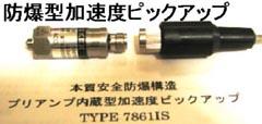 防爆型加速度ピックアップ TYPE7861IS
