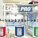 Shaler社製 Industrial Seal Pro(インダストリアルシールプロ)