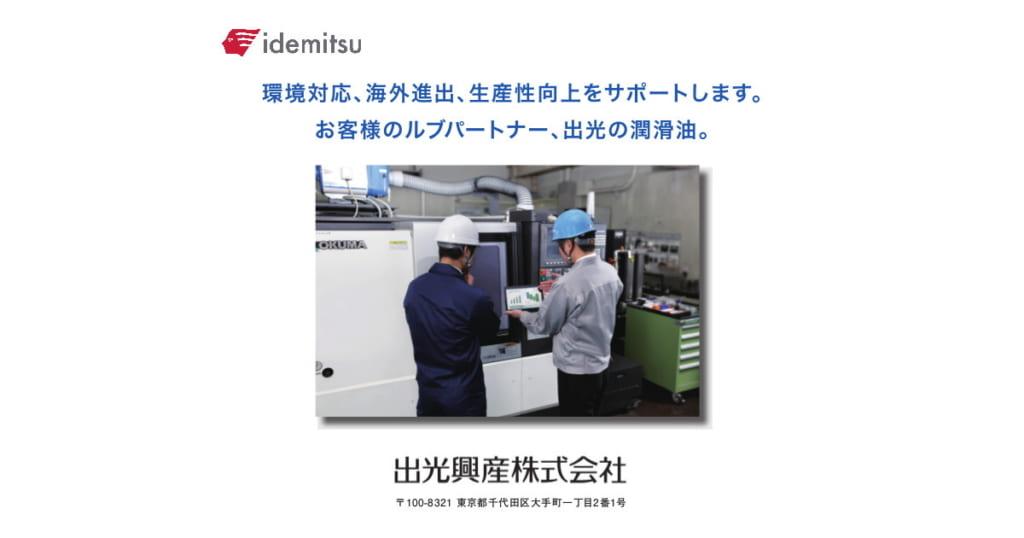 出光興産   石油化学製品,化学工業用・環境保全用機械設備・機器の製造販売