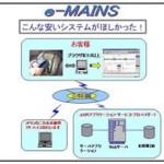 設備保全管理システム e-MAINS | JFEプラントエンジ