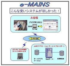設備保全管理システム e-MAINS