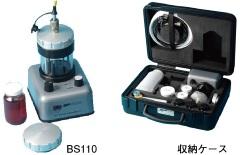 ボトルサンプリングキット BS110