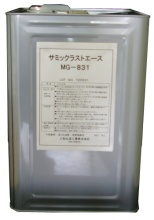 サミックラストエース MG-831(防錆剤)  三和化成工業