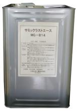 サミックラストエース MG-814(防錆剤)  三和化成工業