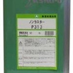 ノンラスターP313  ユシロ化学工業