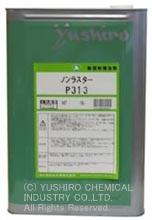 ノンラスターP313 | 溶剤希釈形さび止め油 | ユシロ化学工業