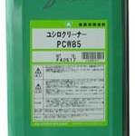 ユシロクリーナーPCW85 | 耐硬水性金属用水系洗浄剤 | ユシロ化学工業