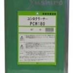 ユシロクリーナーPCW180 | 水溶性アルカリ洗浄剤 | ユシロ化学工業