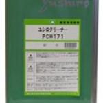 ユシロクリーナーPCW171 | 中性タイプの洗浄剤 | ユシロ化学工業