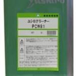 ユシロクリーナーPCW81 | スプレー用アルカリ洗浄剤 | ユシロ化学工業