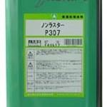 ノンラスターP307 | 軟質皮膜を形成するさび止め油 | ユシロ化学工業