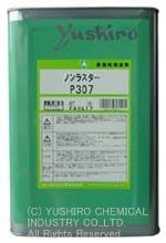ノンラスターP307  ユシロ化学工業