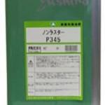 ノンラスターP345  ユシロ化学工業