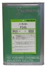 ノンラスターP345 | 溶剤希釈形のさび止め油 | ユシロ化学工業