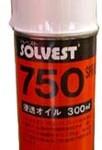 ゾルベスト 550/750スプレー | 防錆剤 | エスティーティー