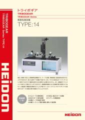 トライボギア TYPE:14FWカタログ