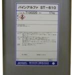 パインアルファST-610 | 多機能表面処理剤 | 荒川化学工業